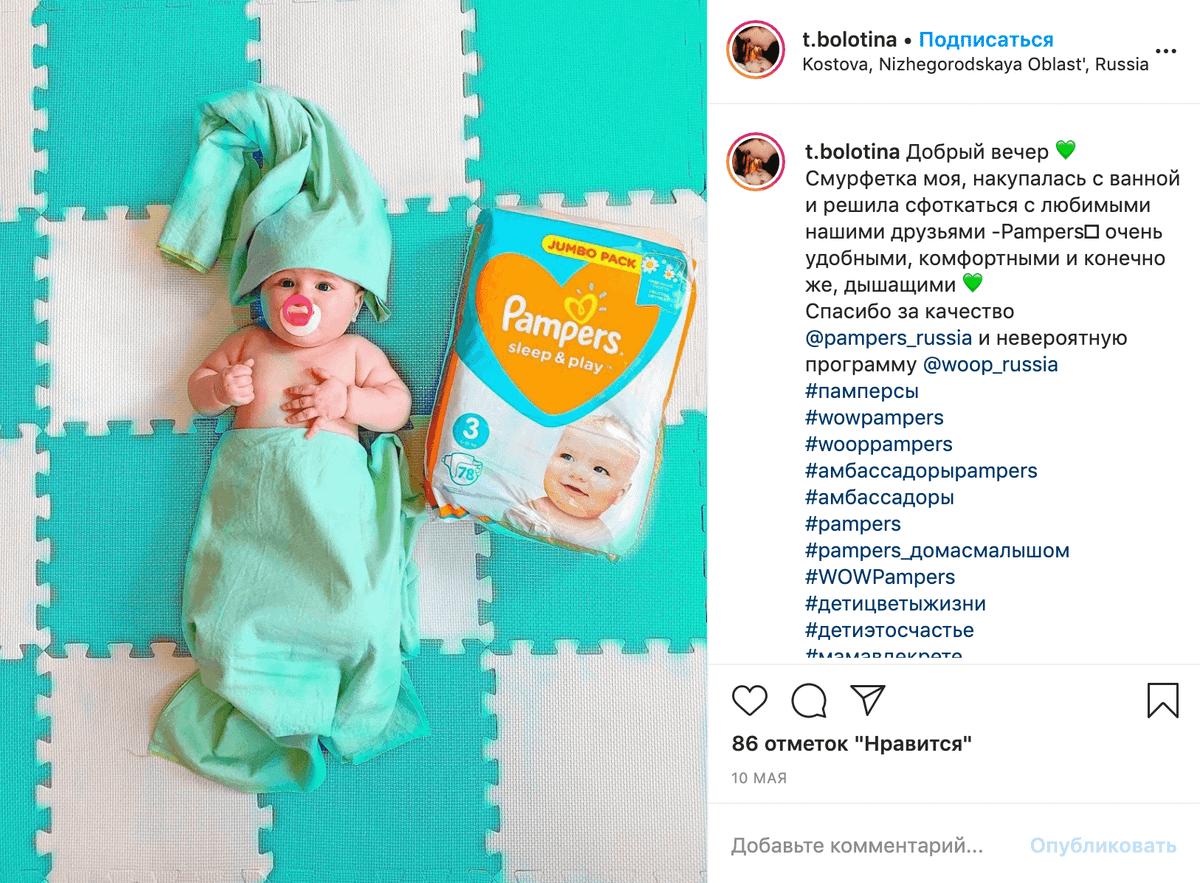 Амбассадор Pampers регулярно публикует фото своего ребенка в или с этими подгузниками