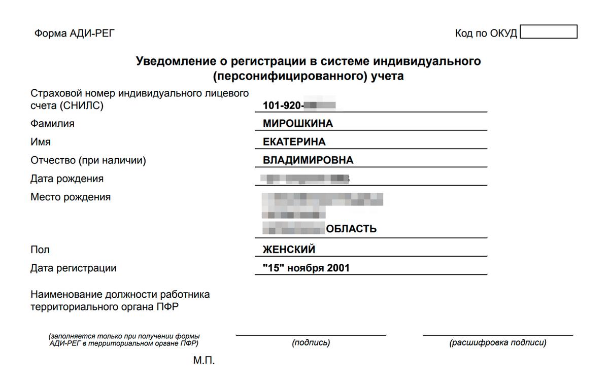 Так выглядит уведомление о регистрации в системе индивидуального учета