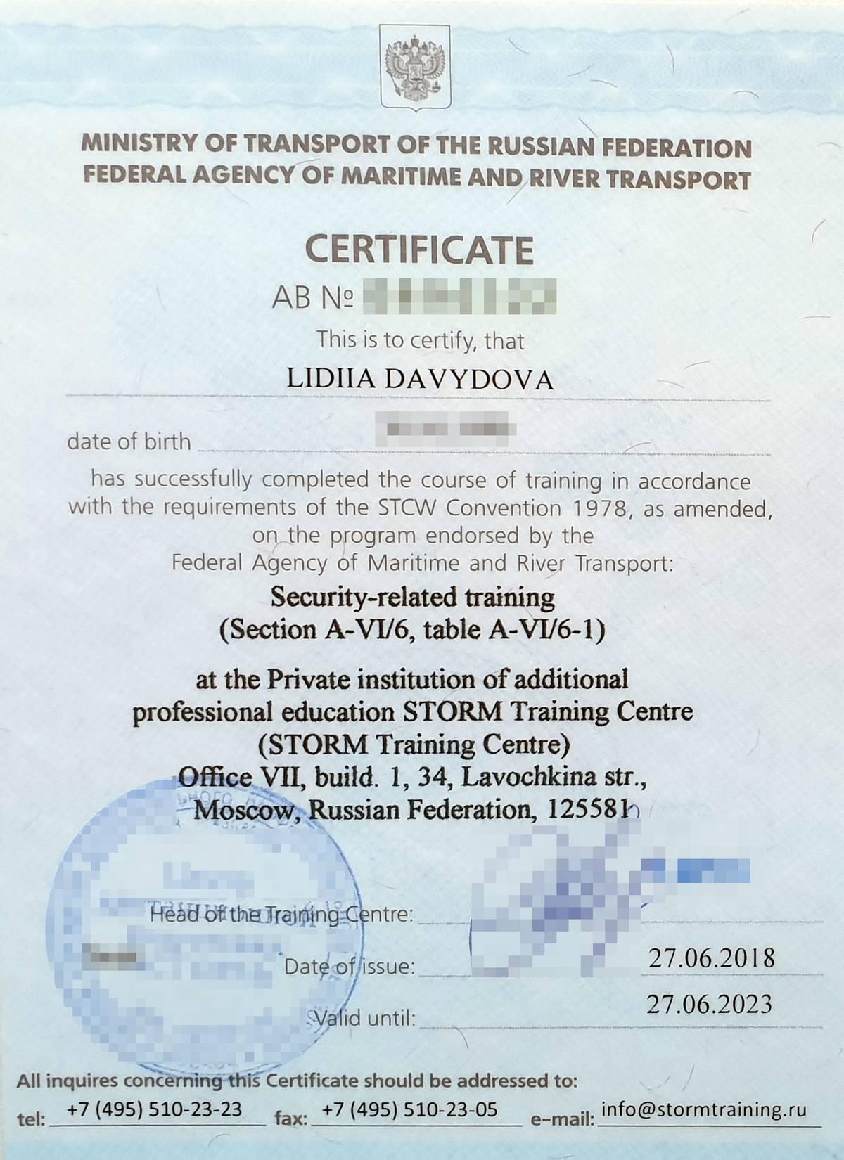 Так выглядит сертификат по безопасности дляморяков