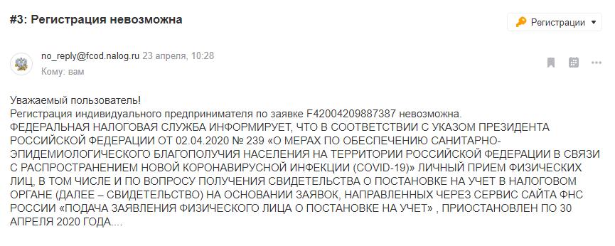 Так выглядит официальный отказ ФНС закрыть ИП удаленно
