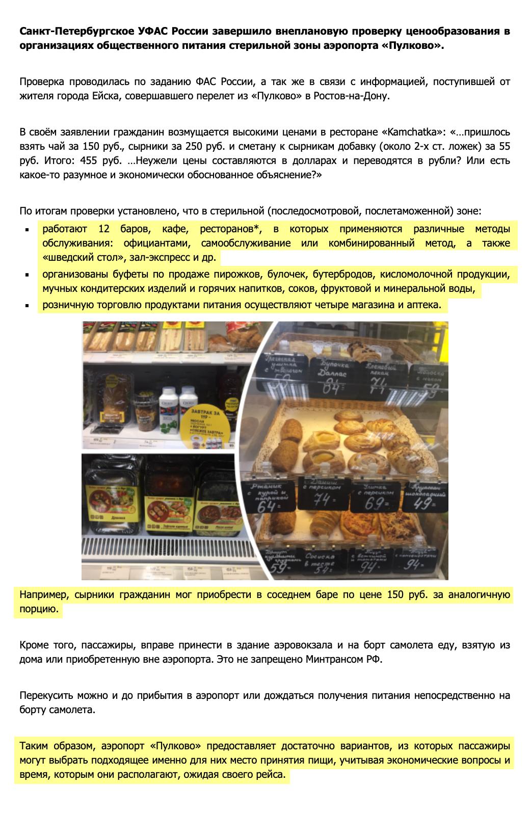 УФАС по результатам проверки сказало, что у пассажиров в Пулкове есть много вариантов перекусить в ожидании рейса