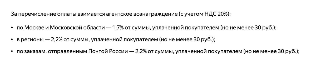 «Яндекс-доставка» обещает перечислить деньги на следующий день после оплаты покупателем