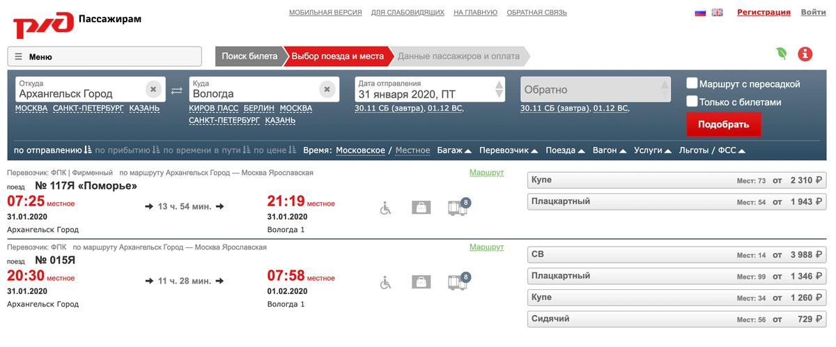Поезд из Архангельска приходит в Вологду рано утром — это очень удобно