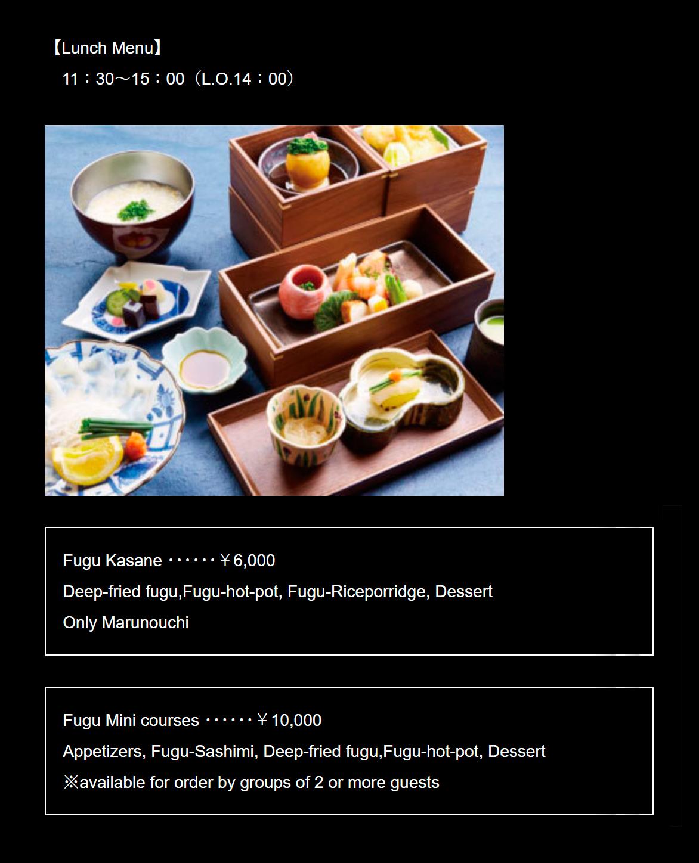 Этообеденное меню ресторана Yamadaya стремя звездами