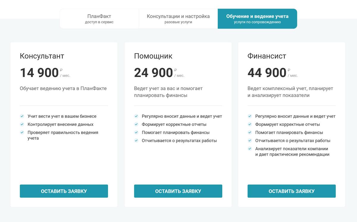 Еще сервис предлагает консультации и внедрение учета за 2900<span class=ruble>Р</span> в час и может предоставить специалиста, который будет вести учет сам. Это стоит 14 900—44 900<span class=ruble>Р</span> в месяц