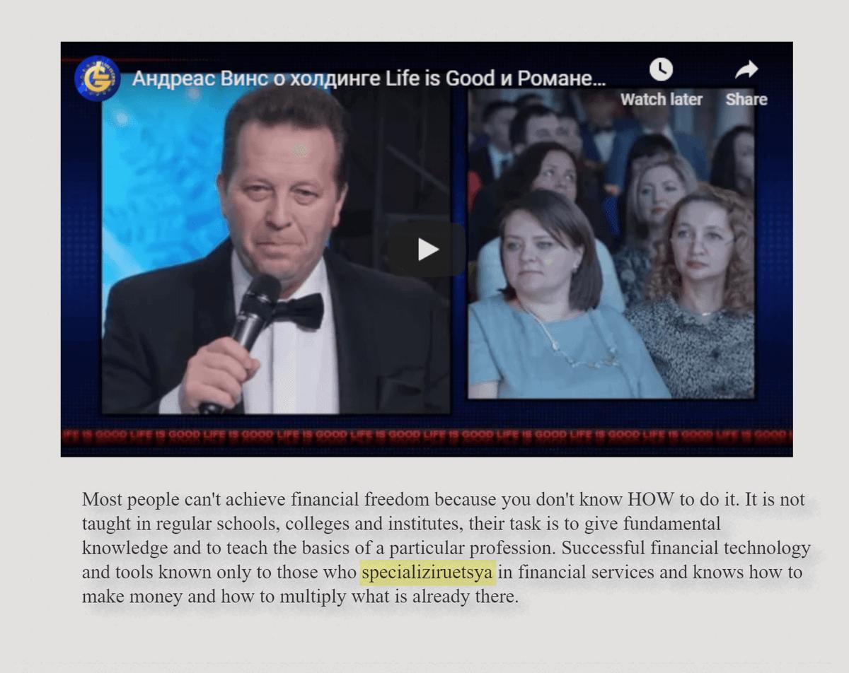 Вместо описания работы компании — рекламные ролики с известными людьми. А в английской версии сайта можно встретить ошибки и даже транслит