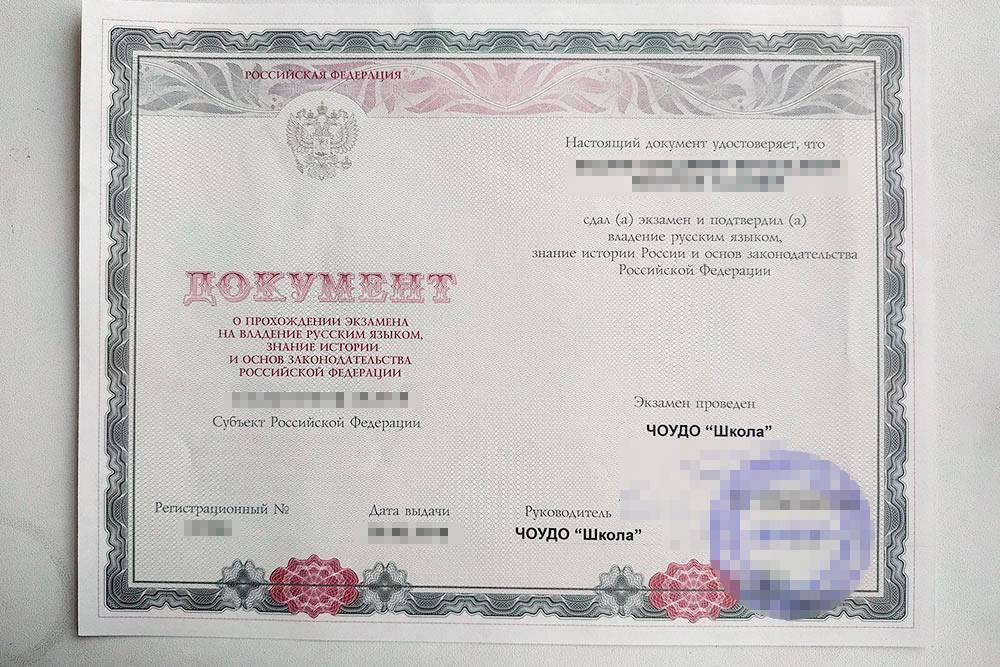 Если иностранец планирует получать российское гражданство, может сразу сдать экзамен самой высокой сложности. Онподойдет идляполучения паспорта, идляРВП, идлягражданства. Яэтого незнал, поэтому дляпатента сдавал самый простой. Самый сложный сдавал для получения РВП. Ярассчитывал, чтоэтот сертификат мнепригодится дляполучения вида на жительство и гражданства. Нопотом вышел указ ПрезидентаРФ обупрощении получения российского гражданства дляжителей ДНР иЛНР, иэтотдокумент вообще непонадобился