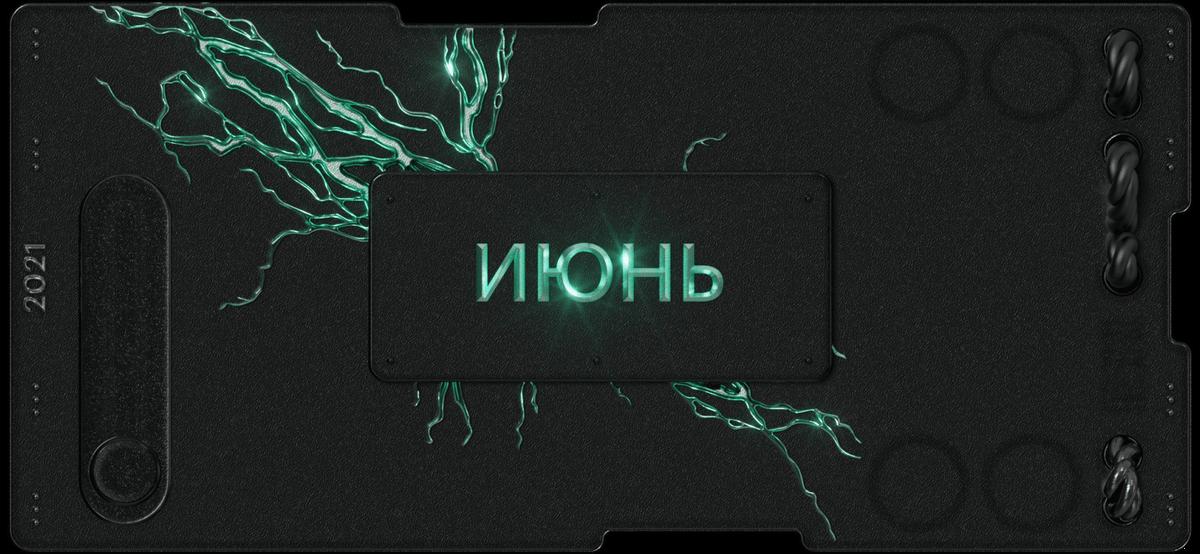 Новые ценные бумаги на Мосбирже за июль 2021