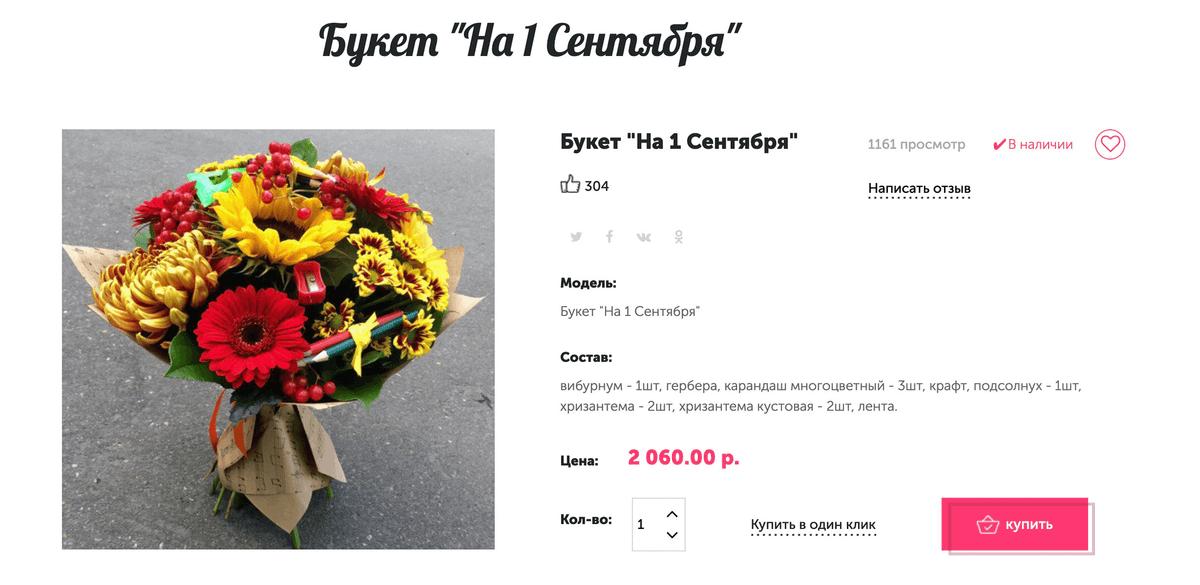 На красивый букет к 1 сентября придется потратить около 2000 рублей. Источник — megacvet24.ru