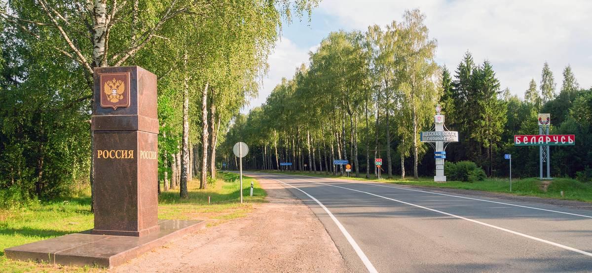 Правила въезда в Беларусь дляроссиян в 2021году