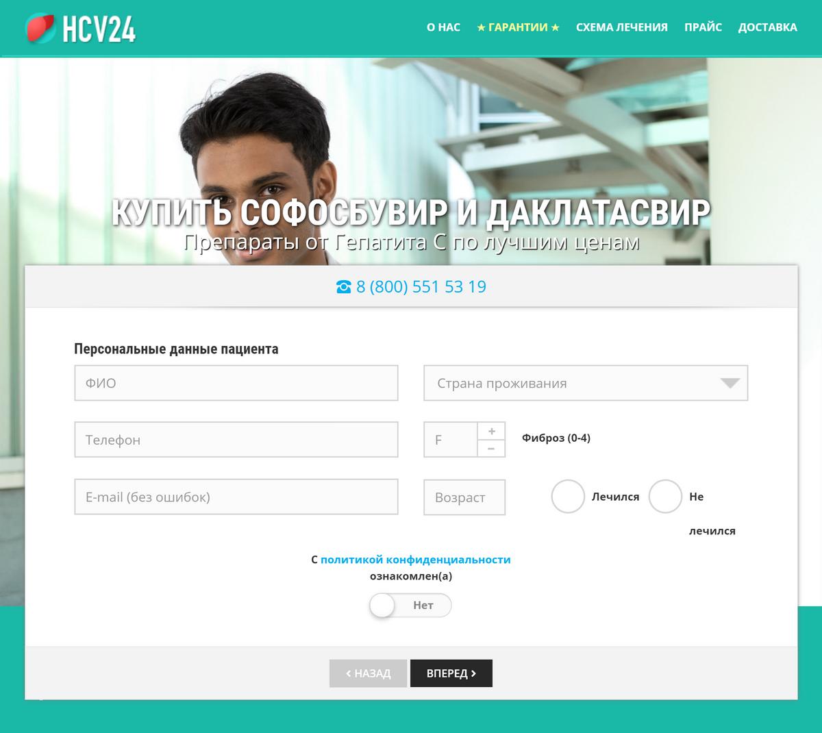 Так выглядит главная страница сайта, где я покупал лекарства. Источник: HCV24