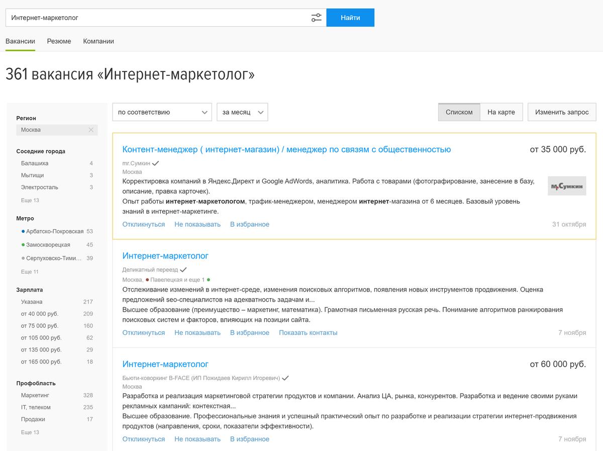 В Москве 361 вакансия интернет-маркетолога, и в некоторых из них обязанности специалиста отличаются. Согласно одной вакансии специалисту нужно заниматься сео-продвижением сайта, согласно второй — разрабатывать маркетинговые стратегии, третьей — вести CRM-системы и общаться с клиентами. Данные за ноябрь 2019года