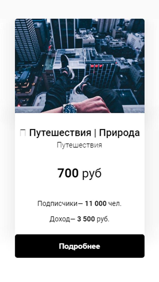 На этой бирже паблик в «Инстаграме» с 11&nbsp;тысячами подписчиков стоит всего 700<span class=ruble>Р</span> — это почти в 16&nbsp;раз дешевле, чем на других биржах. А месячный доход от рекламы в пять раз превышает стоимость паблика