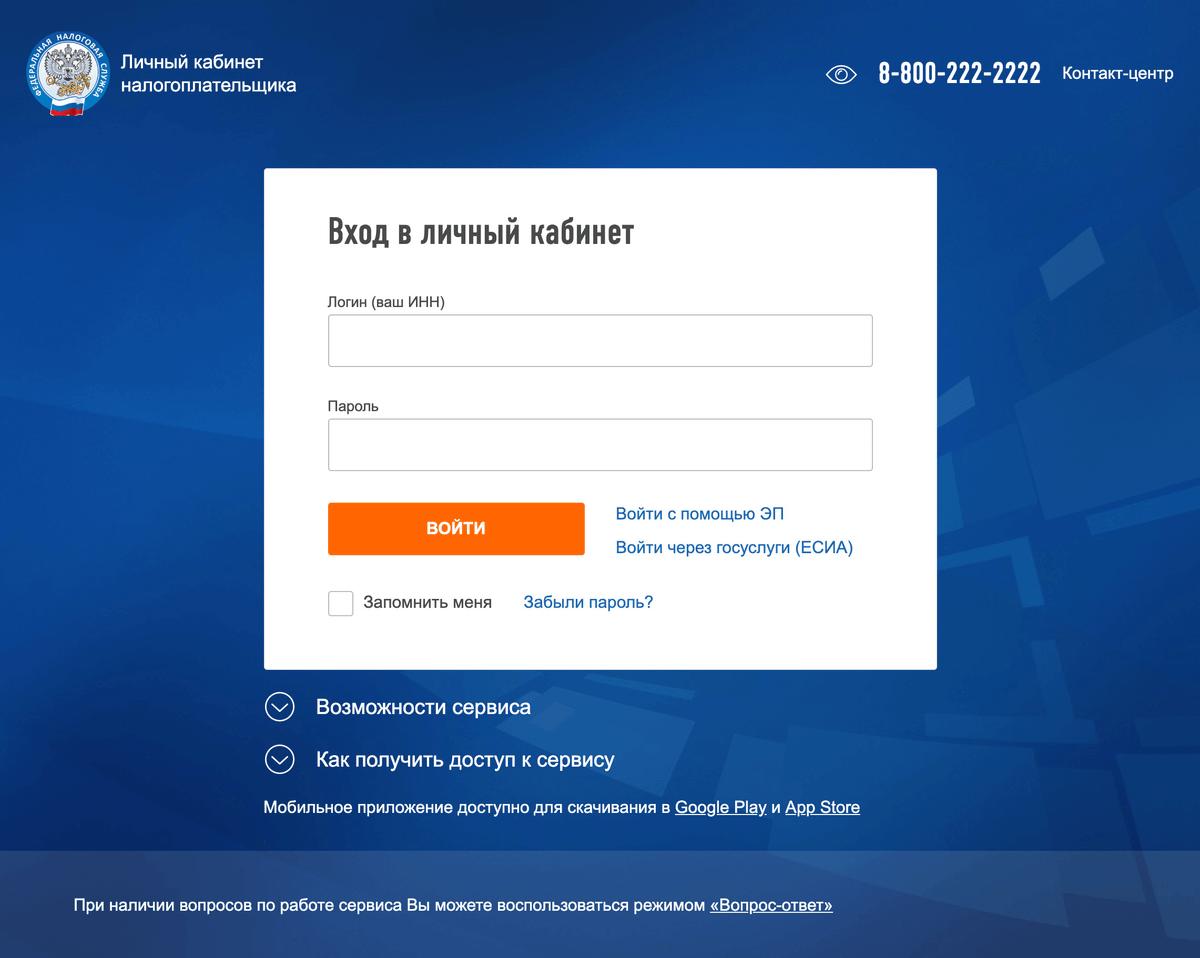 Если есть регистрация на госуслугах, отдельная регистрация на сайте ФНС не нужна. Чтобы войти в личный кабинет налогоплательщика, нужно нажать «Войти через госуслуги (ЕСИА)»