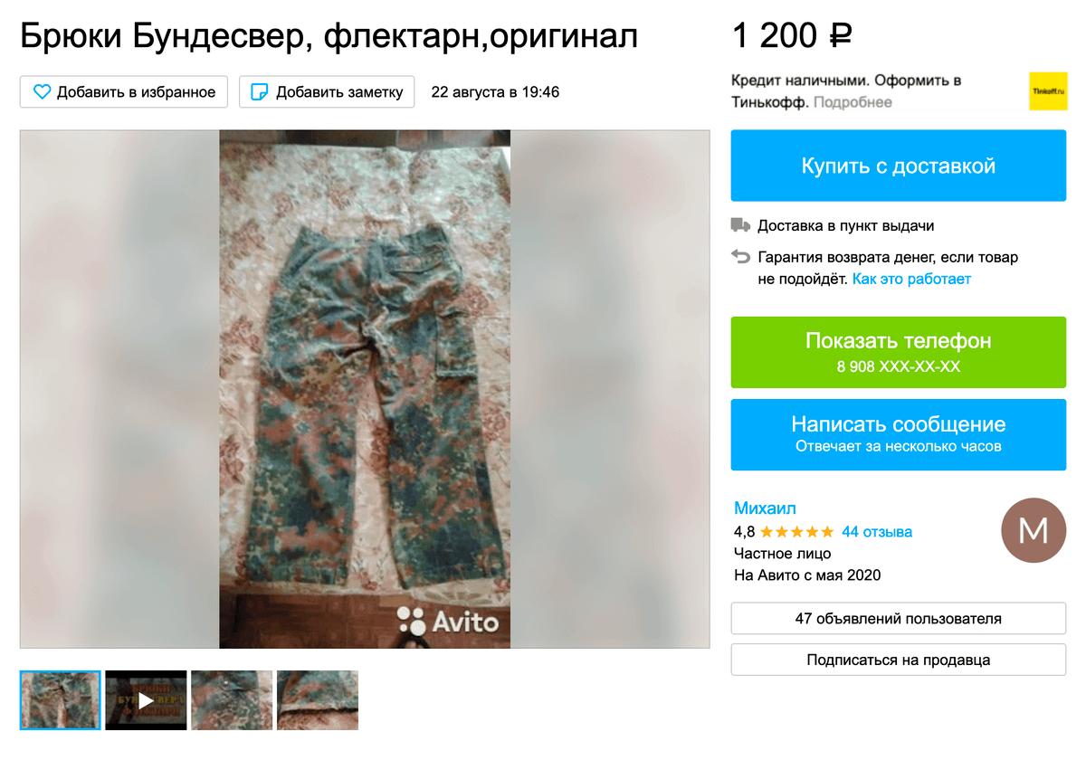На фото из этого объявления пестрые брюки трудно различить на фоне ковра. Лучшебы продавец сфотографировал их на себе или разложил на светлой поверхности