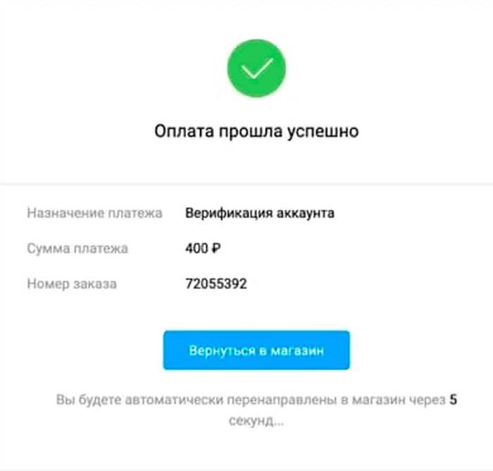 Верификация стоила 400<span class=ruble>Р</span>, но с карты у меня почему-то списали 402<span class=ruble>Р</span>
