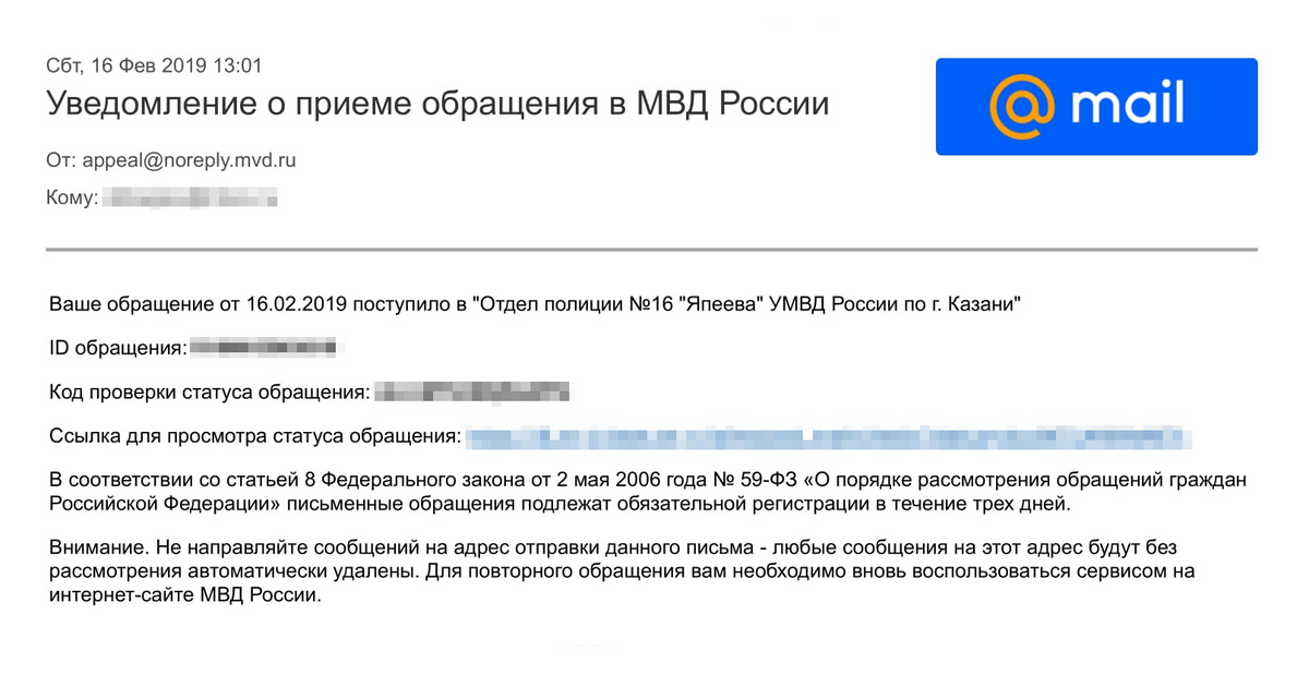 На электронную почту брата пришло подтверждение регистрации ходатайства