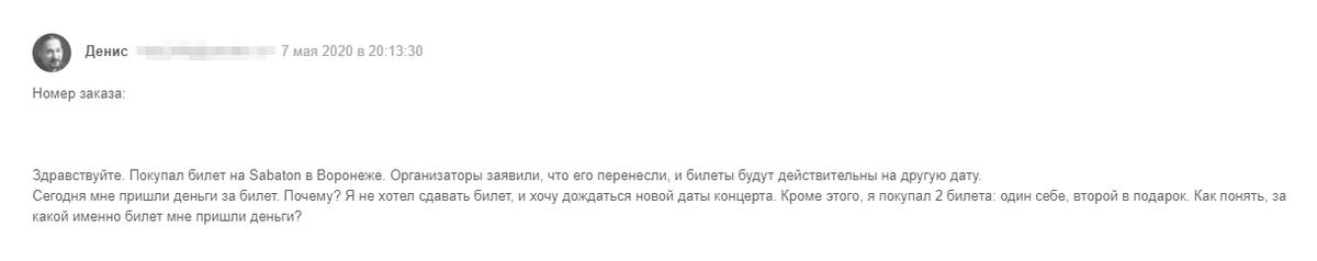 Я не понимал, почему «Яндекс-афиша» вообще вернула деньги, если концерт состоится. И почему мне пришла стоимость одного билета, если я покупал два — один в подарок другу