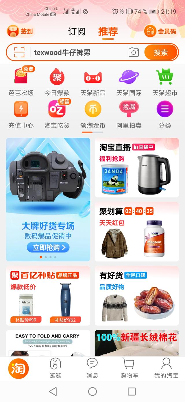 В приложении «Таобао» можно купить и новую фотокамеру, и финики. Доставка будет до дома, обычно она стоит не более 2¥, а иногда ее включают в стоимость товара