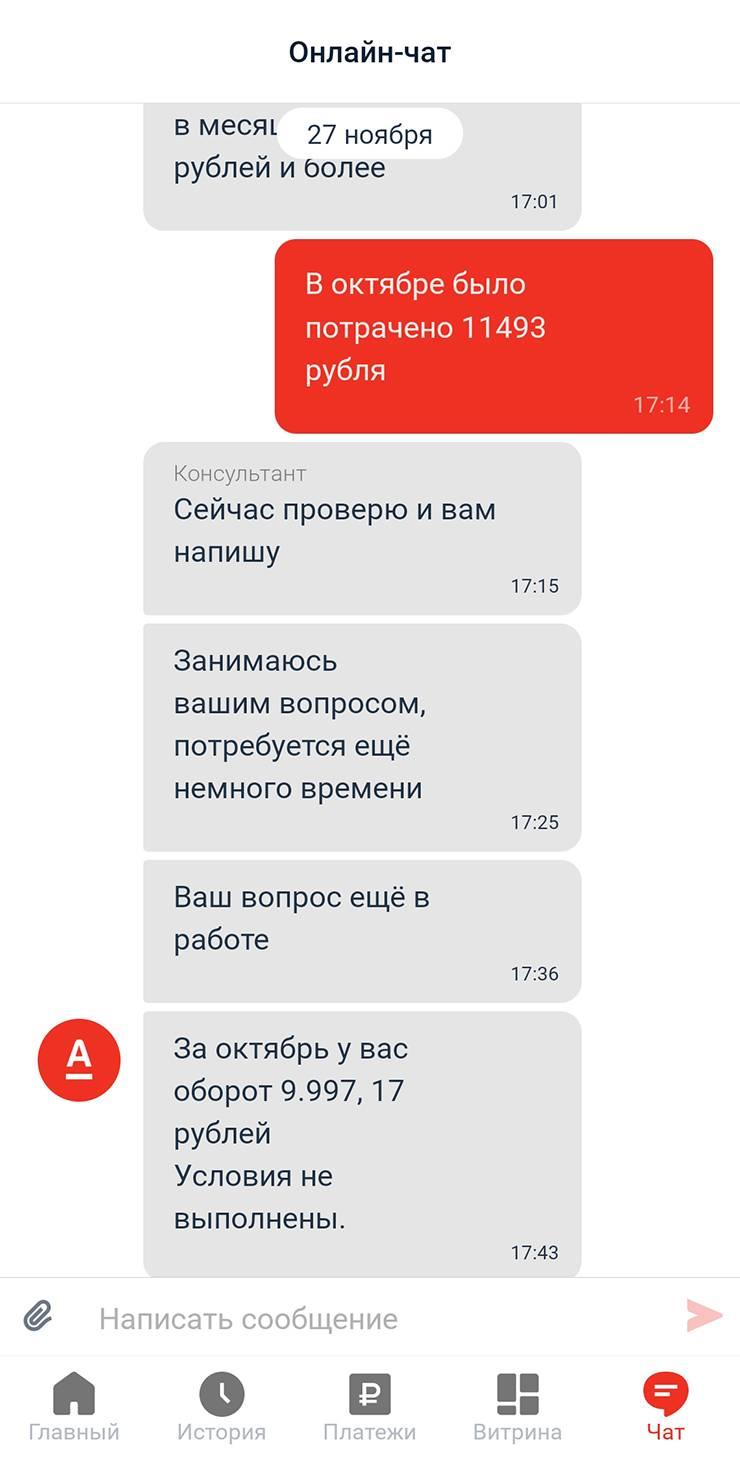 В октябре мне не хватило для&nbsp;возврата 3<span class=ruble>Р</span>: сервис доставки еды использовал неправильный код операции