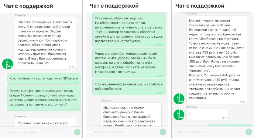 Сотрудники оператора уверяли, что oildev сам подключил услугу «Автоплатеж», чтобы пополнять баланс телефона, а потом оплатил какой-то сервис припомощи услуги «Мобильные платежи»