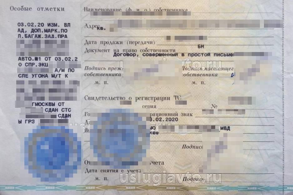 ПТС с информацией о маркировке. Источник: «Услугиавто-ру»