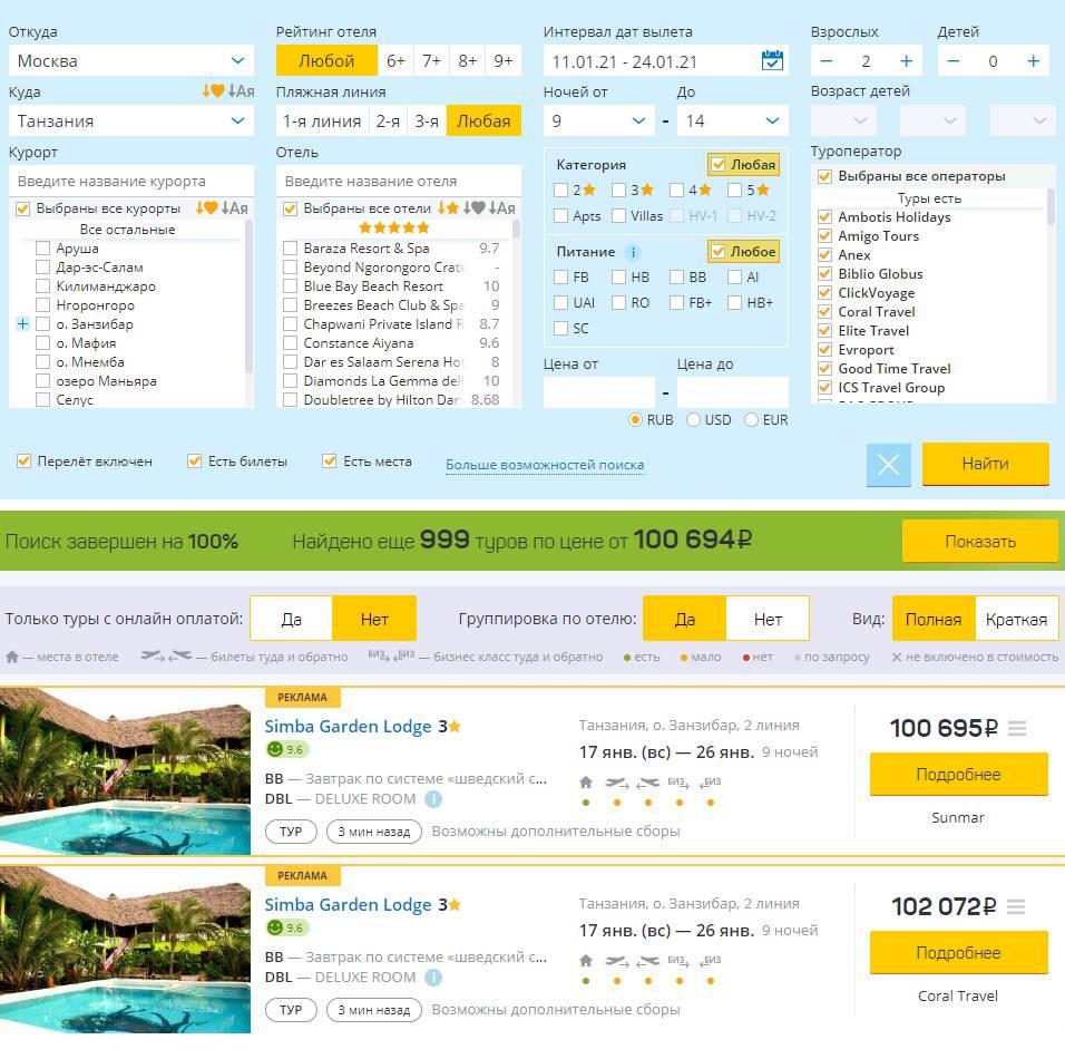 Тур на Занзибар из Москвы в январе 2021 года стоит 100 695<span class=ruble>Р</span> на 9 дней