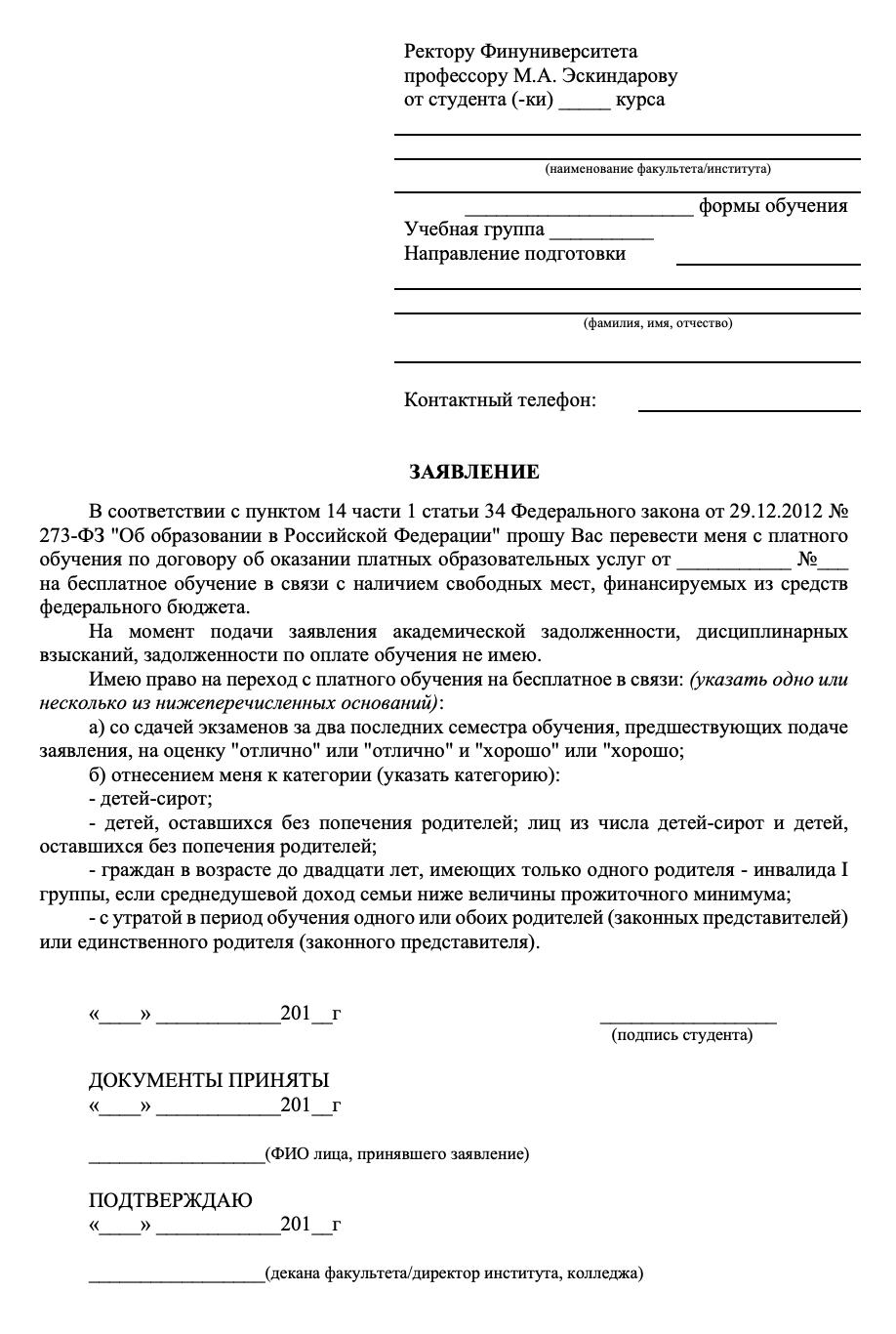 Образец заявления с сайта Финансового университета приПравительстве РФ
