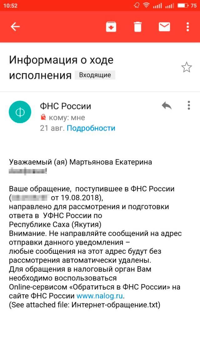 Такое информационное письмо пришло, когда мое обращение передали вУФНС России поЯкутии. Именно это отделение приписало мне чужой земельный налог