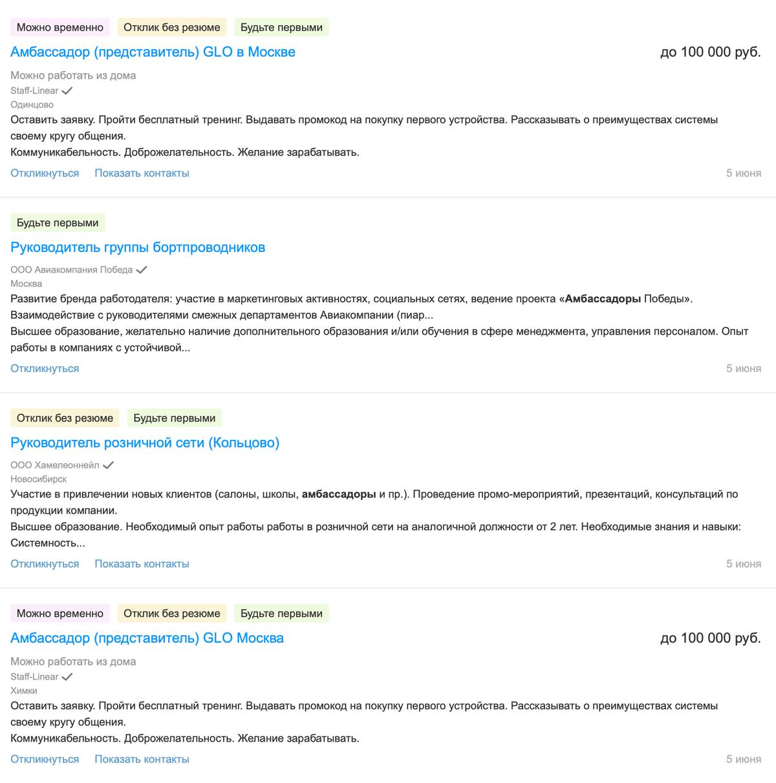 Амбассадоров обычно не ищут через сервисы поиска работы, но на «Хедхантере» есть несколько таких вакансий с зарплатой до 100тысяч рублей