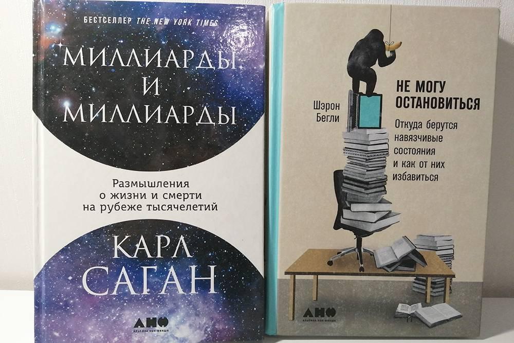 Одна из последних книг великого популяризатора науки и сценариста фильма «Контакт» переведена мной