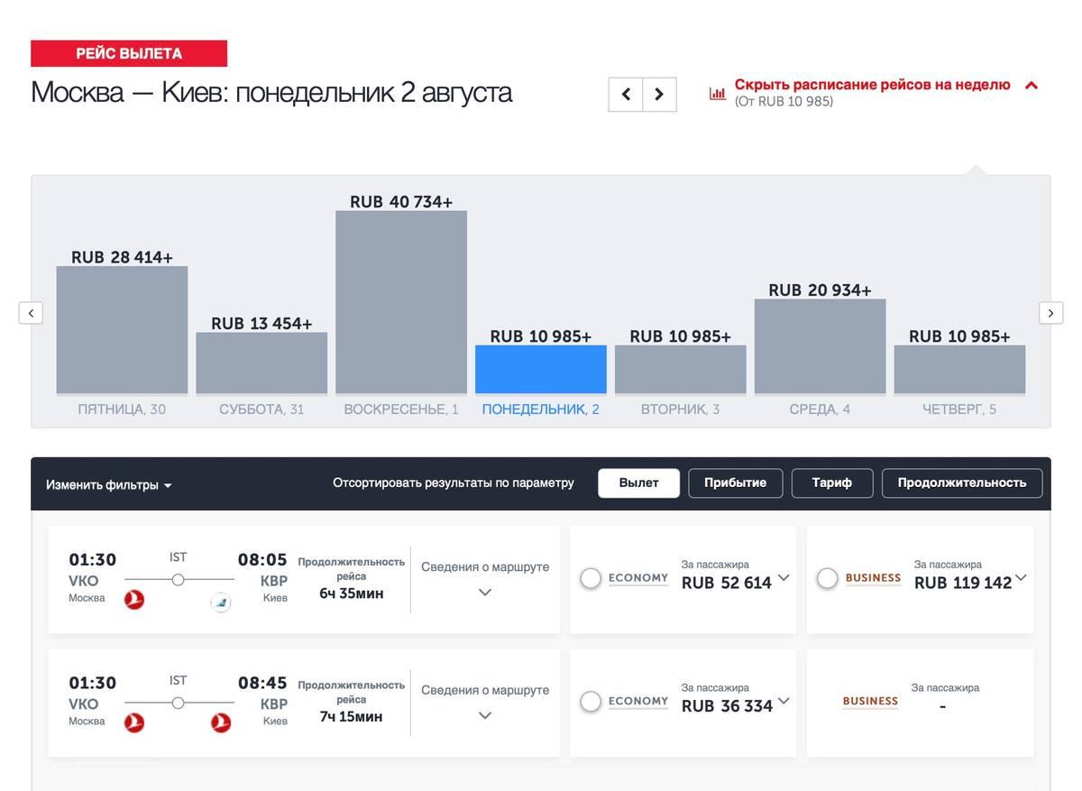 Авиабилеты Turkish Airlines из Москвы в&nbsp;Киев через Турцию. Цены в период с 30 июля по 5 августа начинаются от&nbsp;10&nbsp;985&nbsp;<span class=ruble>Р</span>