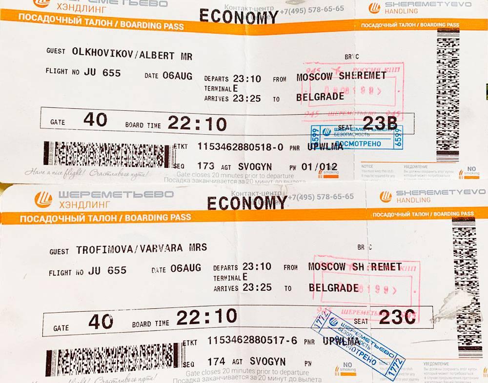 Наши билеты Москва — Белград. Подименем указан номер рейса, а справа от штрихкода ETKT — номер билета
