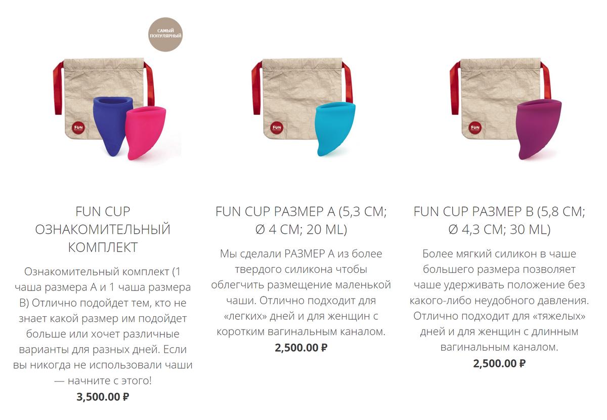У Fun Factory чашу можно купить сразу с антибактериальной сумочкой