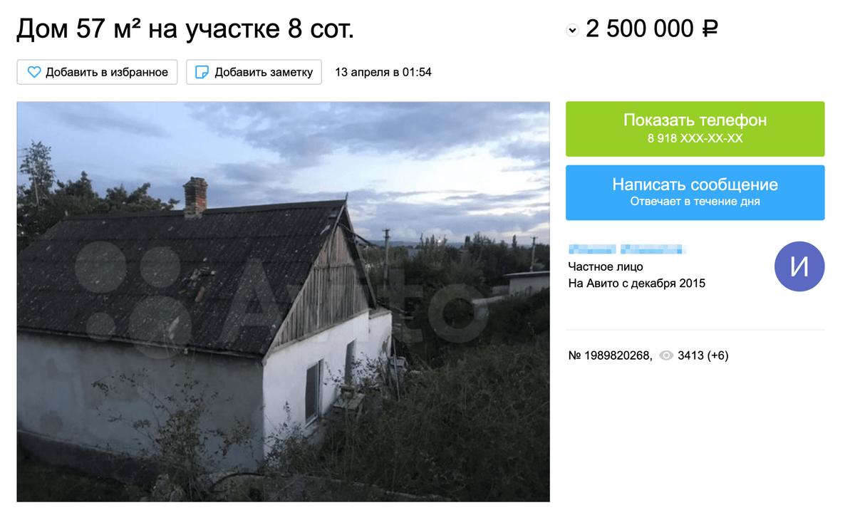Старенький дом в Кизяковой Даче стоит 2,5 млн