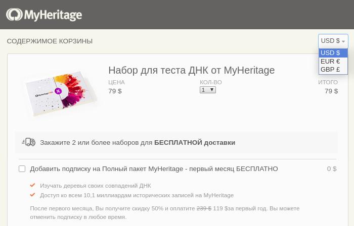 Страница покупки теста на сайте MyHeritage. Суммы в условных единицах одинаковые — вот только в рублях они будут значительно различаться