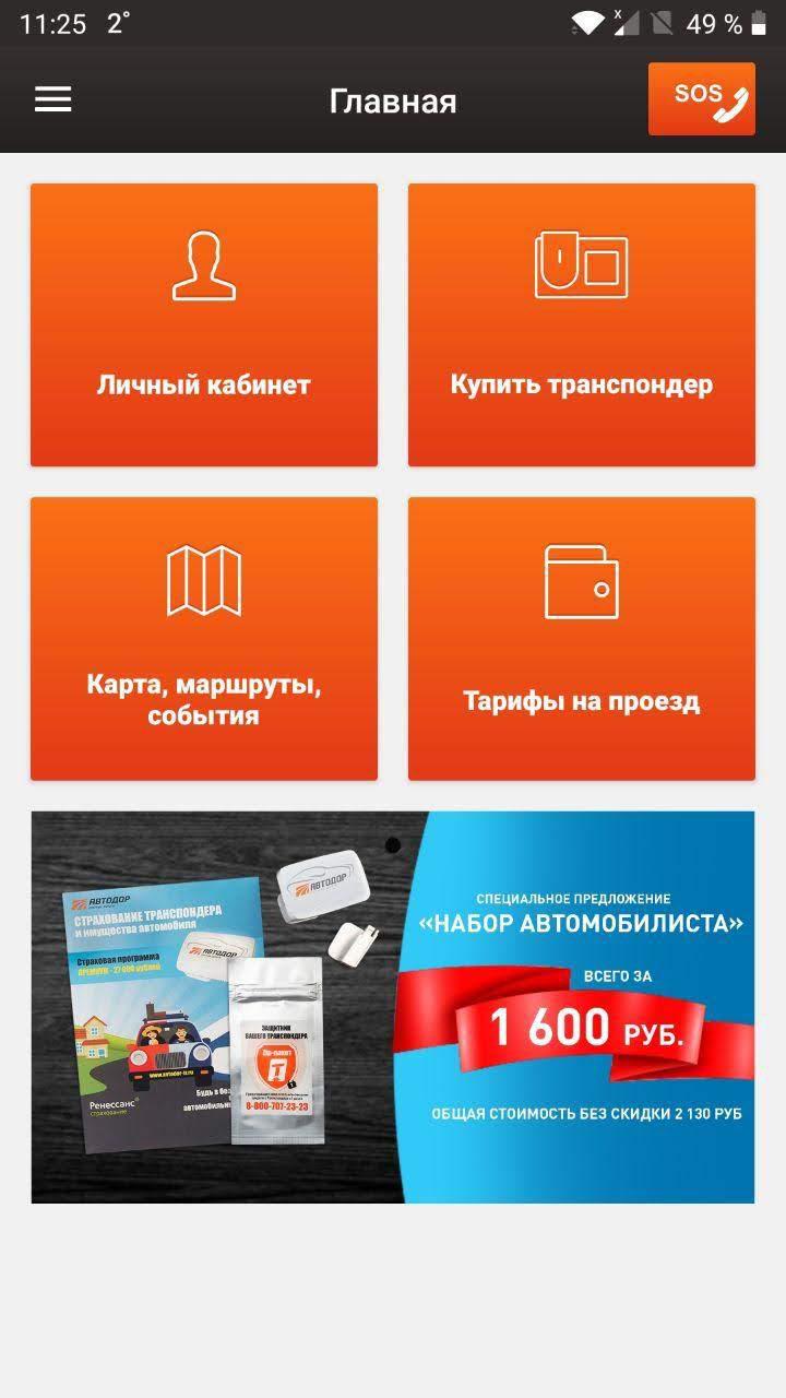 Скриншоты из мобильного приложения «Автодора»