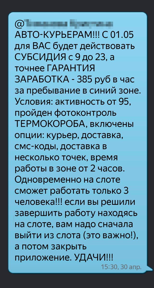 В чате для&nbsp;работников «Яндекс-про» иногда писали об условиях, по которым можно было получить гарантированный заработок. Например, с мая в особых зонах, которые на карте отмечены синим цветом, можно было получать 385<span class=ruble>Р</span> в час — даже если заказов нет. Правда, для&nbsp;этого нужно выполнить несколько условий, в том числе пройти фотоконтроль термокороба