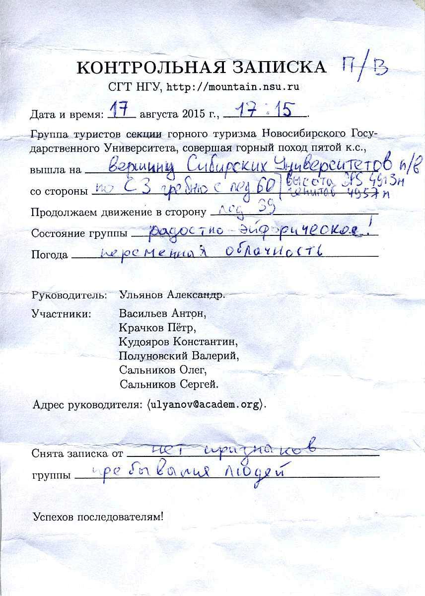 Записка докажет, что вы действительно добрались до вершины. Источник: Sab.sscc.ru