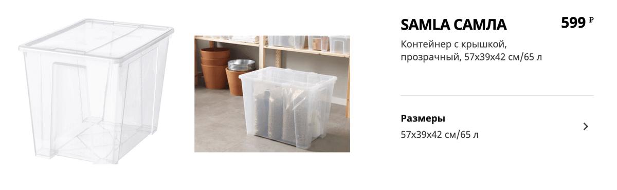 В такие контейнеры я упаковываю свои вещи. Источник: «Икея»