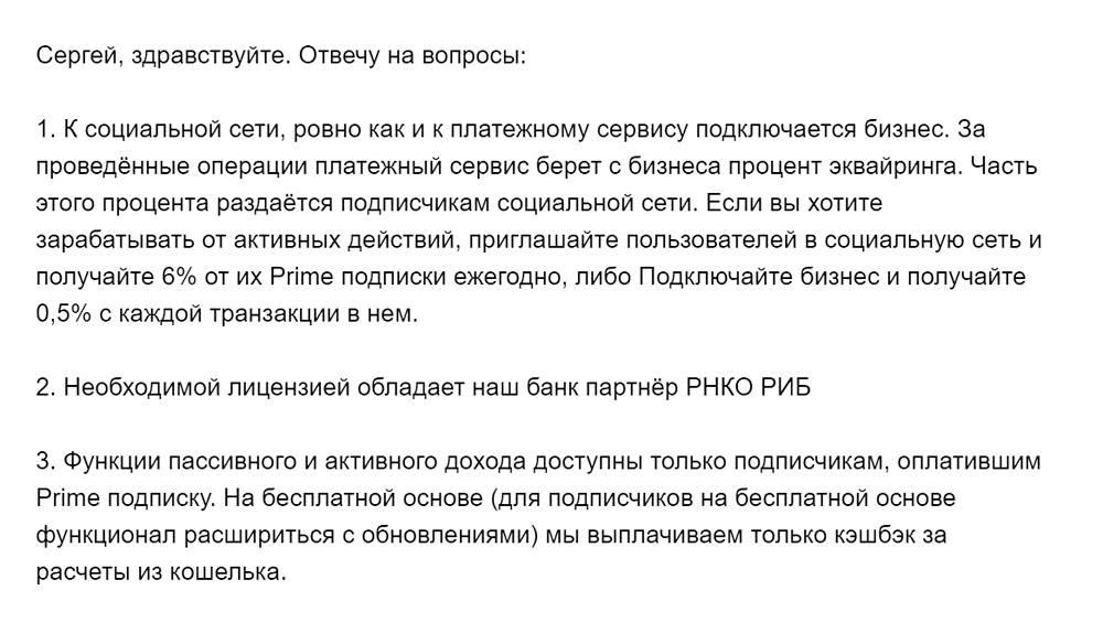 Менеджер утверждает, что проект сотрудничает с банком. Но организация, которую он упоминает, — это не банк
