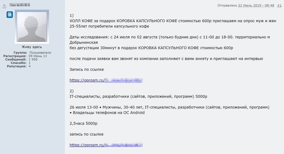 Пример холл-теста, где за участие дают не деньги, а коробку капсульного кофе стоимостью 600<span class=ruble>Р</span>