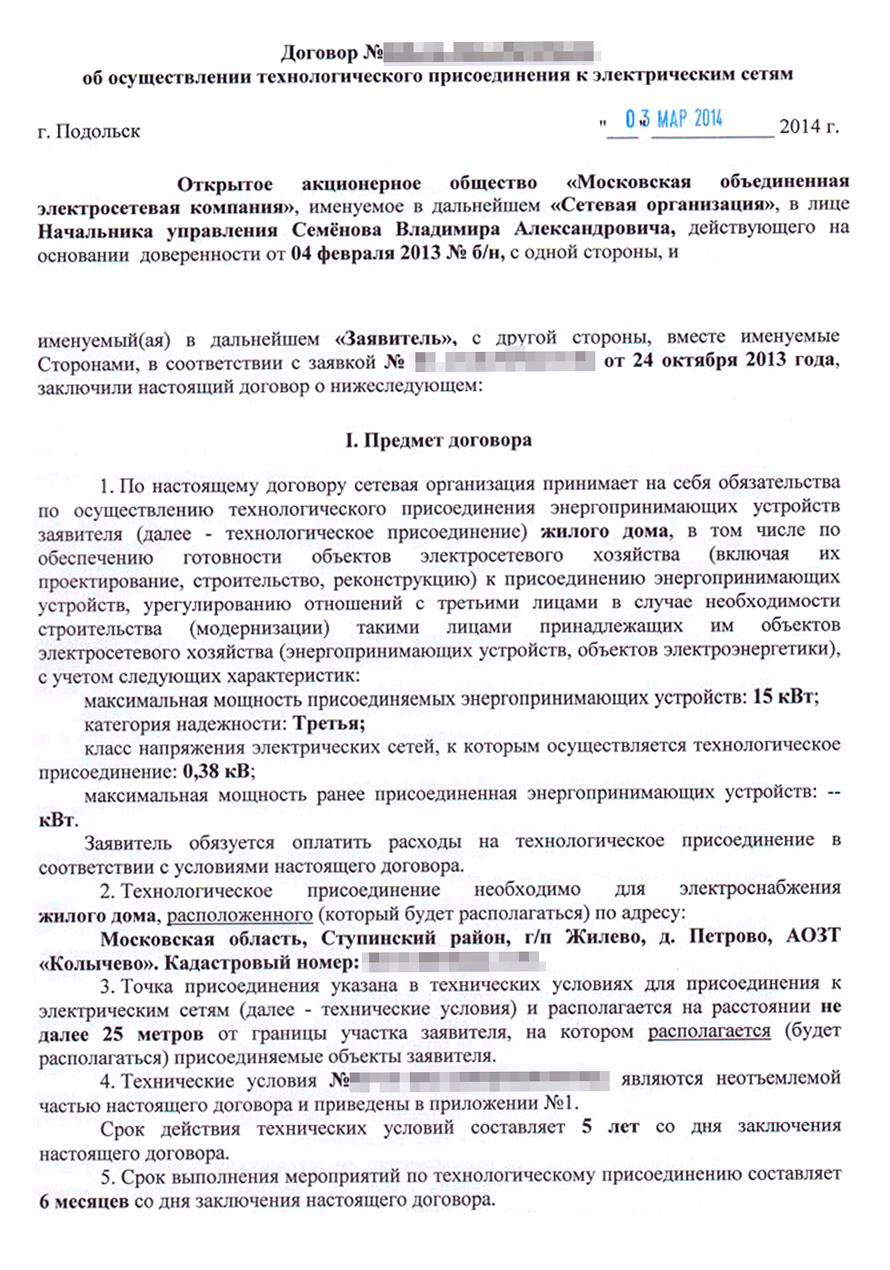 Так выглядит договор с сетевой организацией. Источник: сайт коттеджного поселка «Петрово Club»