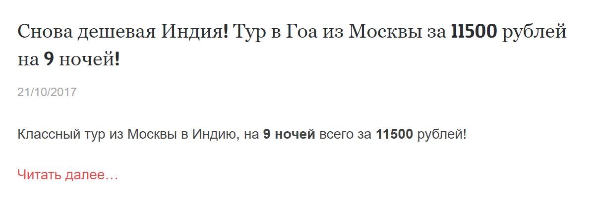В прошлом году я видела тур в Гоа на 9 дней с вылетом из Москвы за 11 500<span class=ruble>Р</span>