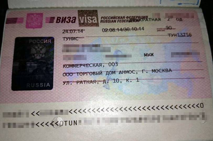 Так выглядит коммерческая виза в Россию дляиностранца