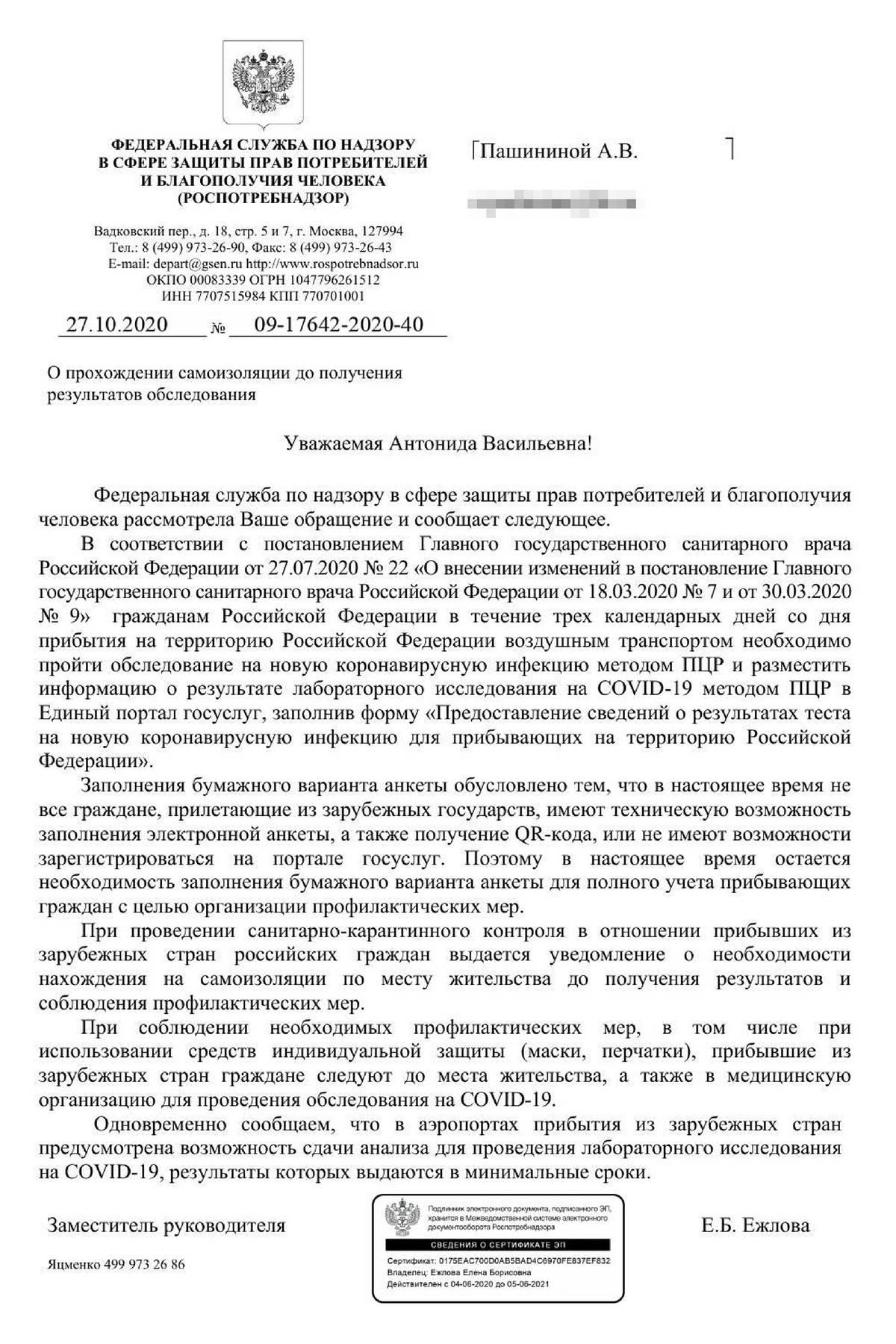 В прошлом году в ответ на запрос редактора Т—Ж Роспотребнадзор сообщил, что россияне могут посещать лабораторию для сдачи теста после возвращения из-за рубежа. Но требовал носить маски и перчатки