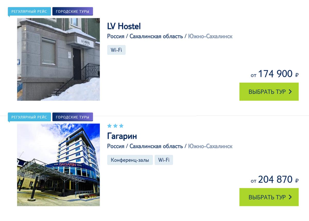 Сейчас стоимость недельного тура наодного человека наСахалин изМосквы стартует от170тысяч рублей летом