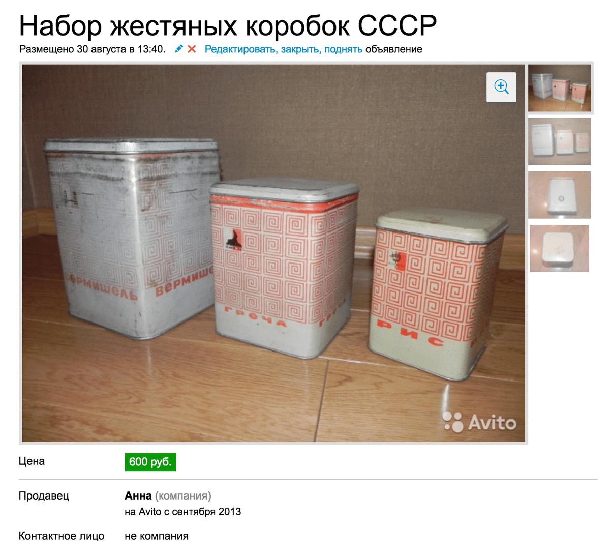 Это объявление о продаже жестяных банок за 600<span class=ruble>Р</span> обновлялось два года, и продавец никак не мог их продать