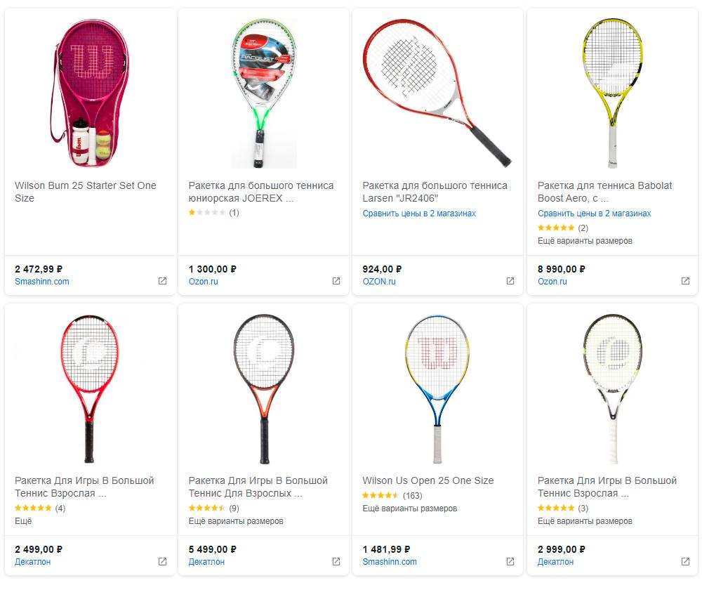 На «Яндекс-маркете» есть теннисные ракетки от 924<span class=ruble>Р</span>. Но такие дешевые обычно недолговечны