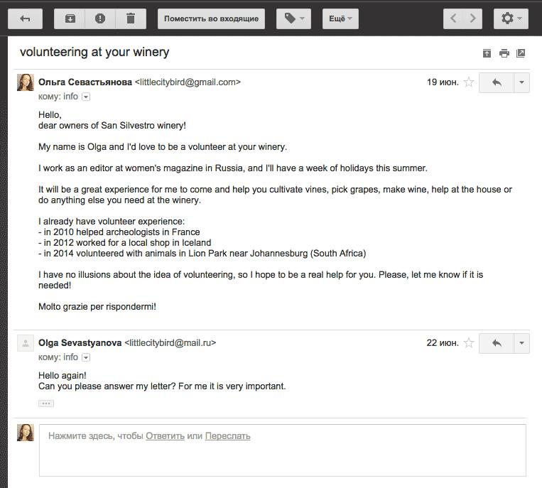 Скриншот моего первого письма на одну из виноделен и письма-напоминания. Оба остались без ответа